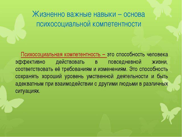 Жизненно важные навыки – основа психосоциальной компетентности Психосоциальна...