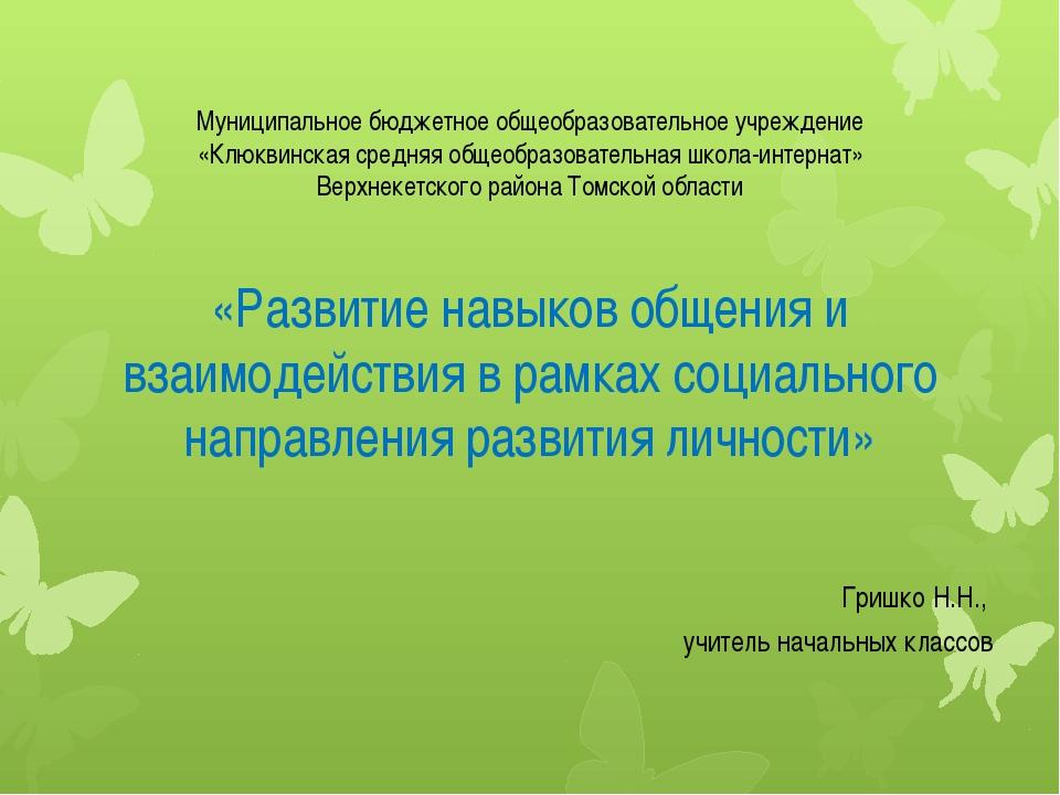 Муниципальное бюджетное общеобразовательное учреждение «Клюквинская средняя...