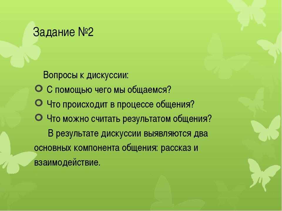 Задание №2 Вопросы к дискуссии: С помощью чего мы общаемся? Что происходит в...