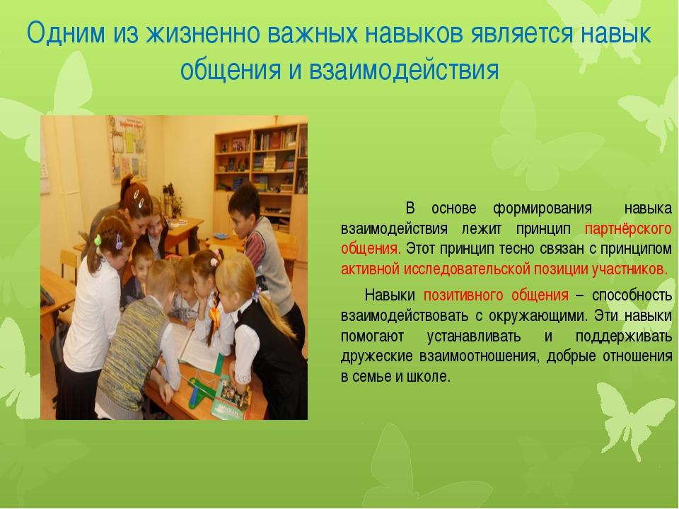 Одним из жизненно важных навыков является навык общения и взаимодействия В ос...