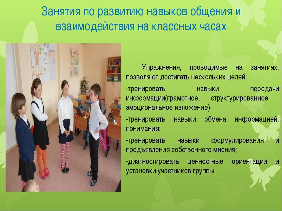 Занятия по развитию навыков общения и взаимодействия на классных часах Упражн...