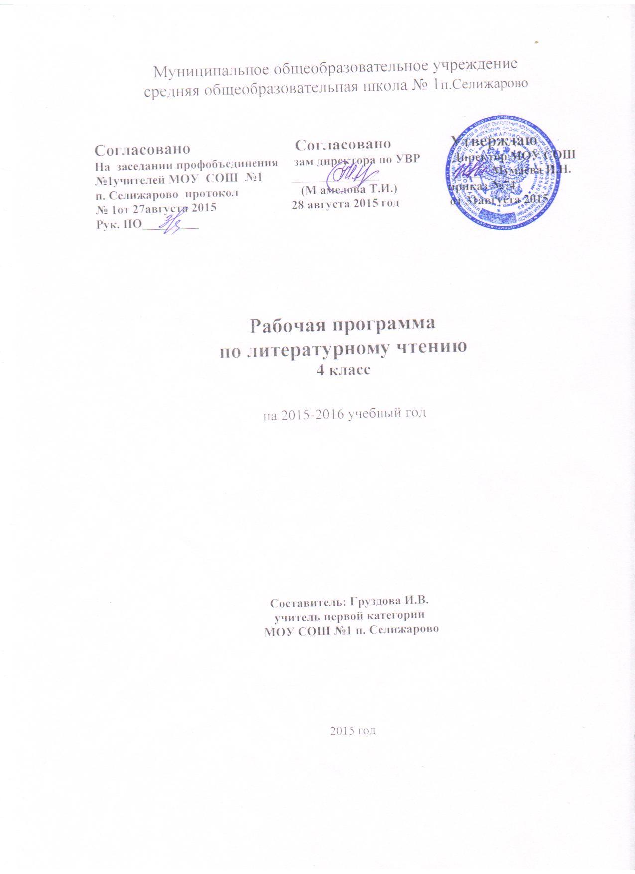 Конспект урока по русскому языку 4 класс пнш учимся делать научное сообщение