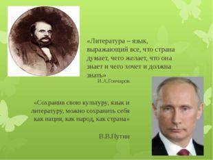 «Литература – язык, выражающий все, что страна думает, чего желает, что она