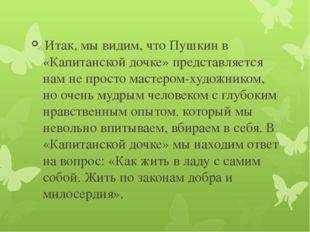 Итак, мы видим, что Пушкин в «Капитанской дочке» представляется нам не прост