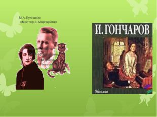 М.А.Булгаков «Мастер и Маргарита»
