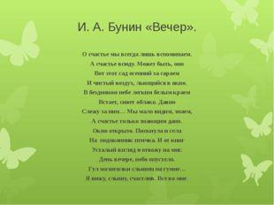 И. А. Бунин «Вечер». О счастье мы всегда лишь вспоминаем. А счастье всюду. Мо