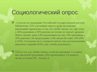 Социологический опрос Согласно исследованию Российской государственной детско