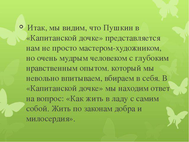 Итак, мы видим, что Пушкин в «Капитанской дочке» представляется нам не прост...