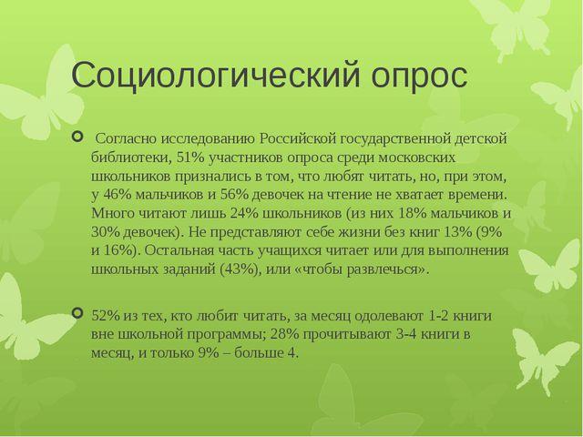 Социологический опрос Согласно исследованию Российской государственной детско...