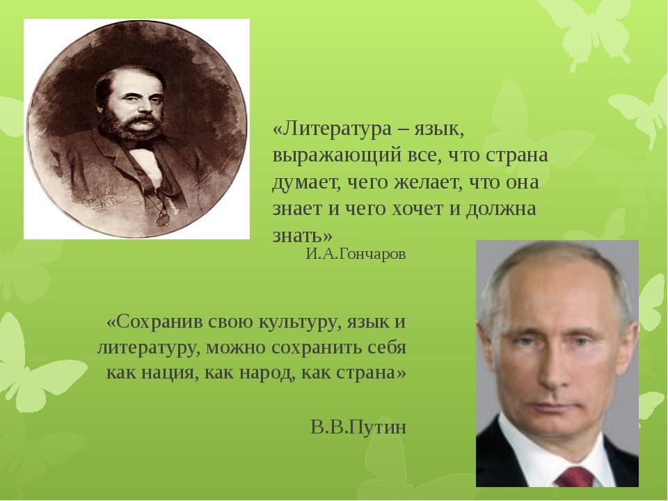 «Литература – язык, выражающий все, что страна думает, чего желает, что она...