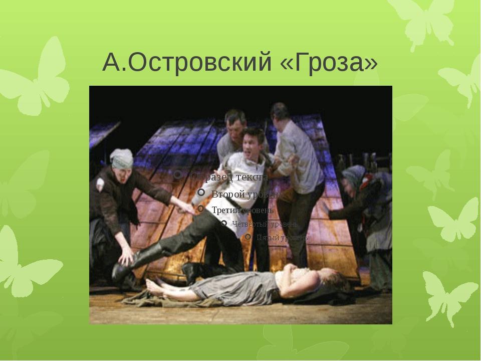 А.Островский «Гроза»