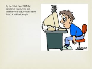By the 30 of June 2012 the number of users, who use Internet every day, becam