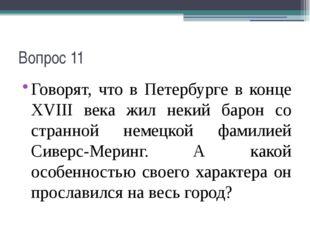 Вопрос 11 Говорят, что в Петербурге в конце XVIII века жил некий барон со стр