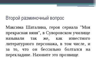 """Второй разминочный вопрос Максима Шаталина, героя сериала """"Моя прекрасная нян"""