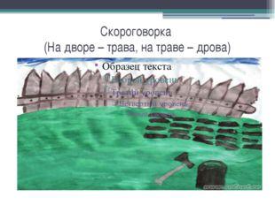 Скороговорка (На дворе – трава, на траве – дрова)