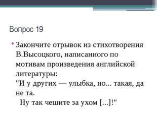 Вопрос 19 Закончите отрывок из стихотворения В.Высоцкого, написанного по моти