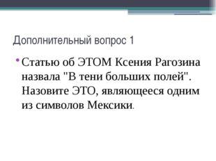 """Дополнительный вопрос 1 Статью об ЭТОМ Ксения Рагозина назвала """"В тени больши"""