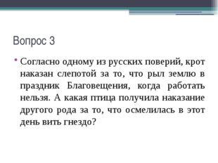 Вопрос 3 Согласно одному из русских поверий, крот наказан слепотой за то, что