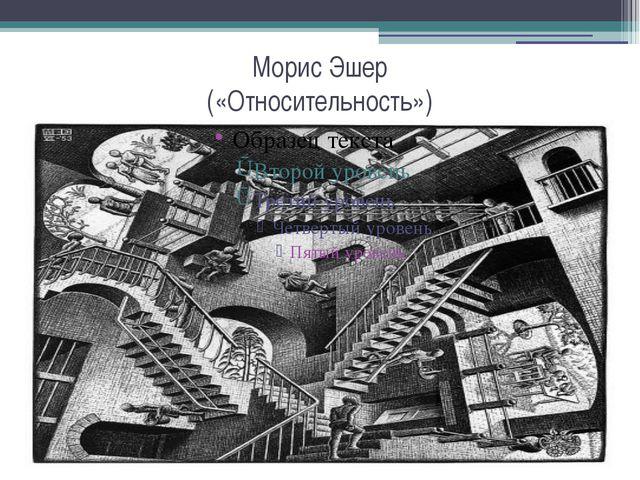 Морис Эшер («Относительность»)