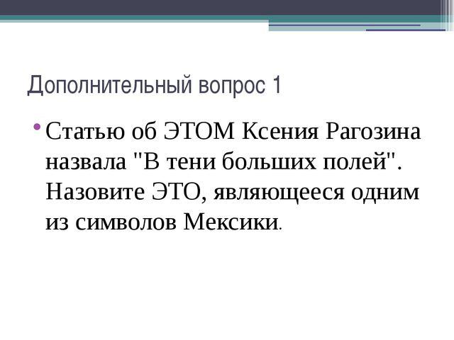 """Дополнительный вопрос 1 Статью об ЭТОМ Ксения Рагозина назвала """"В тени больши..."""