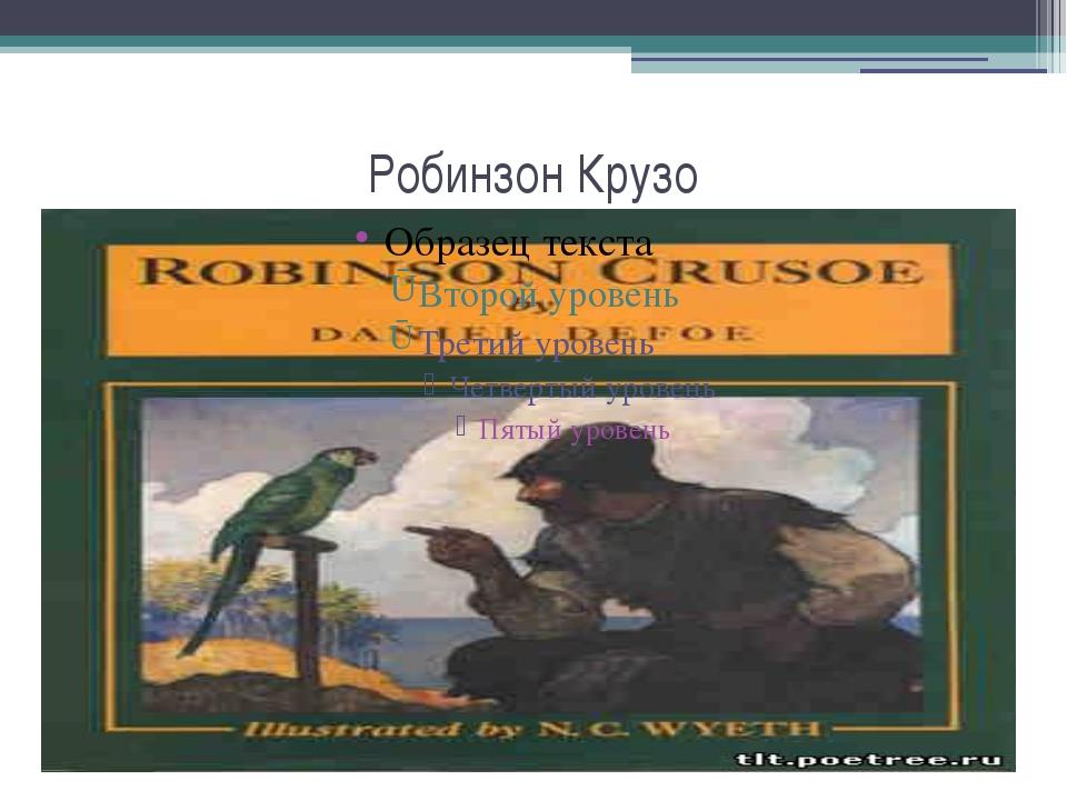 Робинзон Крузо