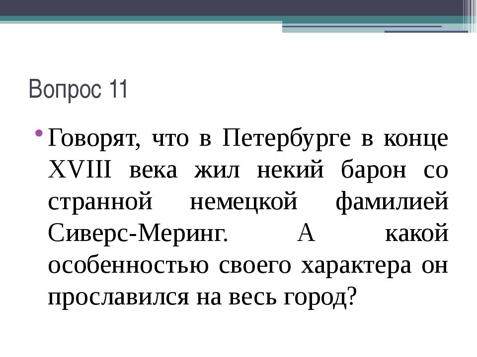 Вопрос 11 Говорят, что в Петербурге в конце XVIII века жил некий барон со стр...