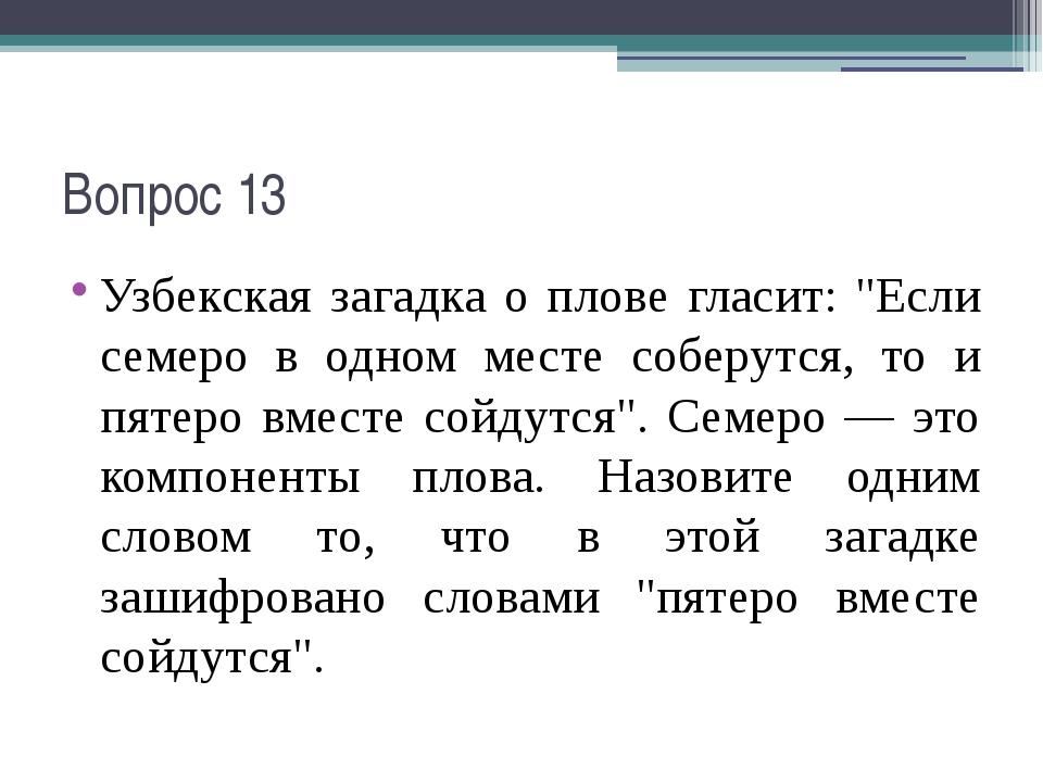 """Вопрос 13 Узбекская загадка о плове гласит: """"Если семеро в одном месте соберу..."""