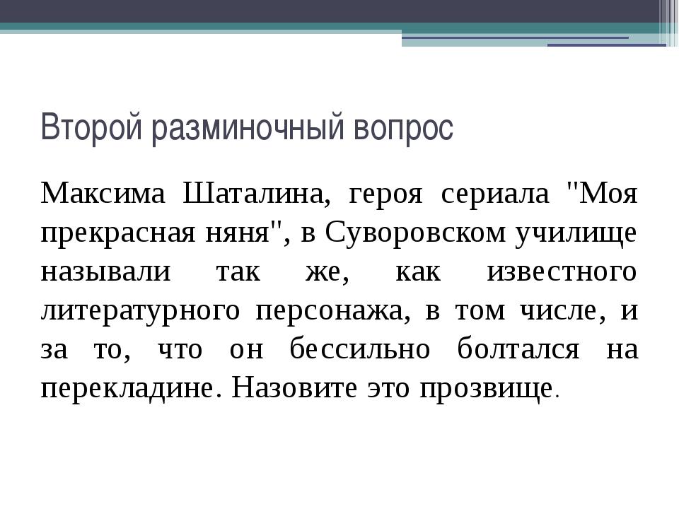"""Второй разминочный вопрос Максима Шаталина, героя сериала """"Моя прекрасная нян..."""