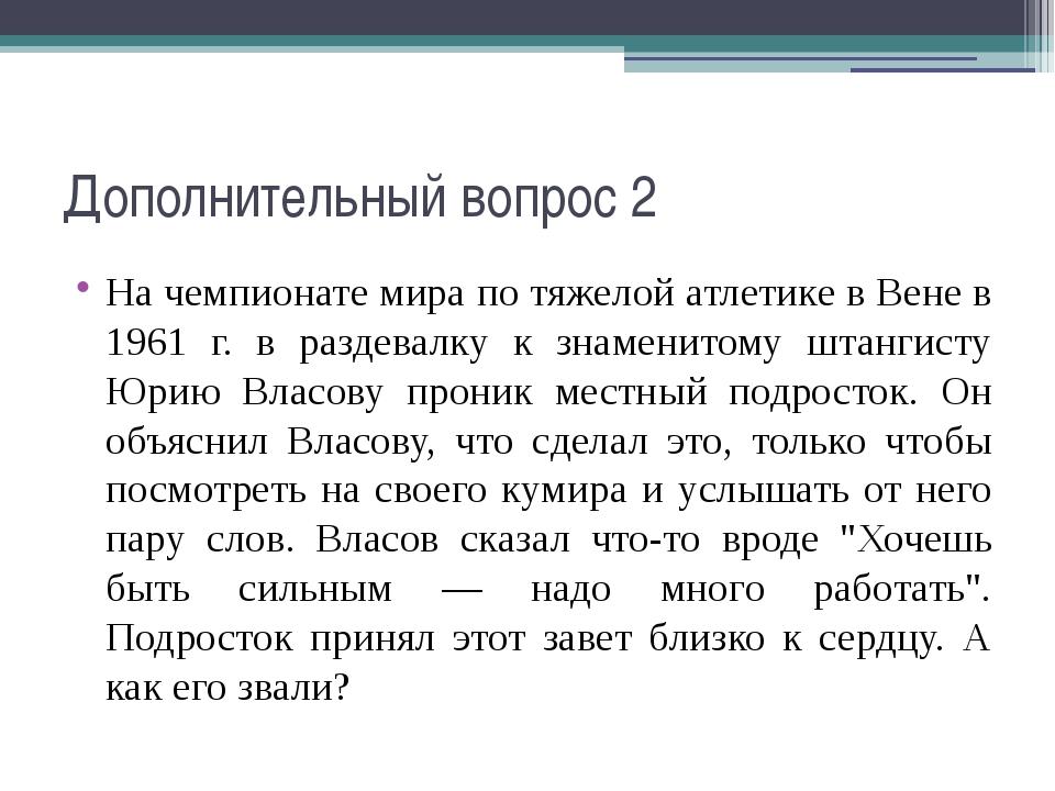 Дополнительный вопрос 2 На чемпионате мира по тяжелой атлетике в Вене в 1961...