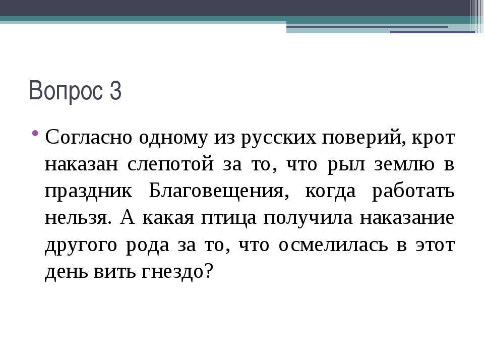 Вопрос 3 Согласно одному из русских поверий, крот наказан слепотой за то, что...