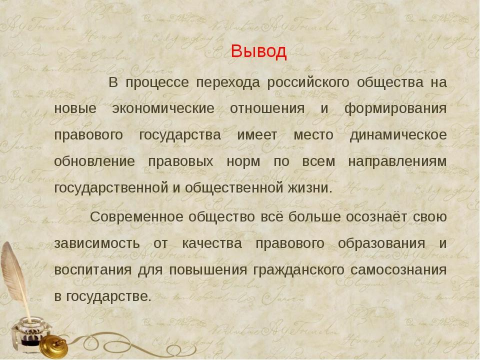 Вывод В процессе перехода российского общества на новые экономические отношен...
