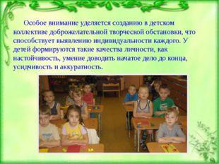 Особое внимание уделяется созданию в детском коллективе доброжелательной твор