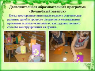 Дополнительная образовательная программа «Волшебный завиток»   Цель: всестор