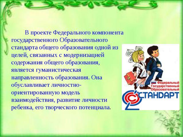 В проекте Федерального компонента государственного Образовательн...