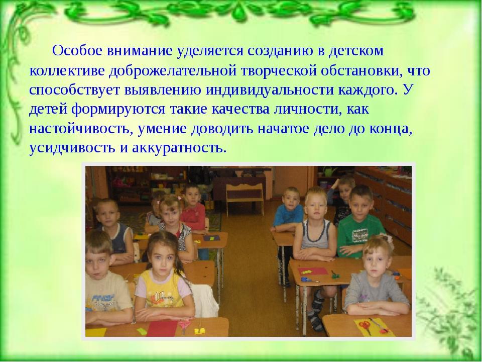 Особое внимание уделяется созданию в детском коллективе доброжелательной твор...