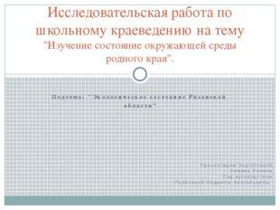 """Подтема: """"Экологическое состояние Рязанской области"""" Презентацию подготовила"""