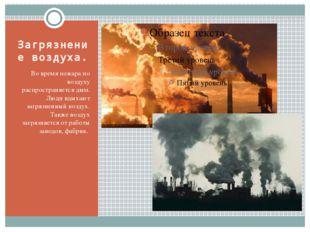 Загрязнение воздуха. Во время пожара по воздуху распространяется дым. Люди вд