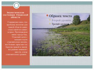 Экологическое состояние Рязанской области Совершенно ясно, что проблема эколо