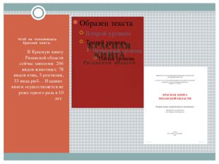 Чтоб не пополнялась Красная книга. В Красную книгу Рязанской области сейчас
