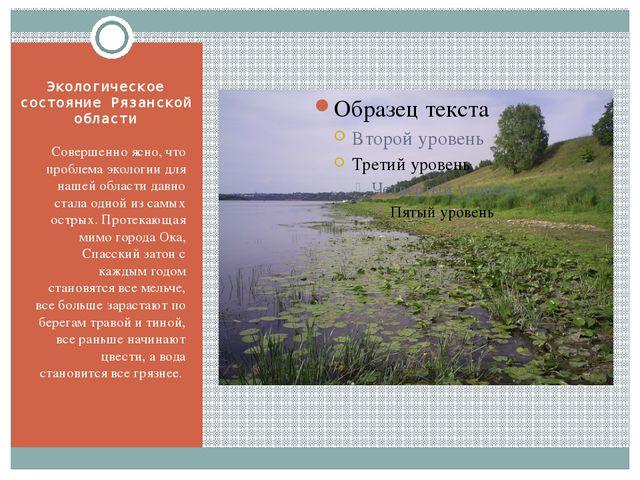 Экологическое состояние Рязанской области Совершенно ясно, что проблема эколо...