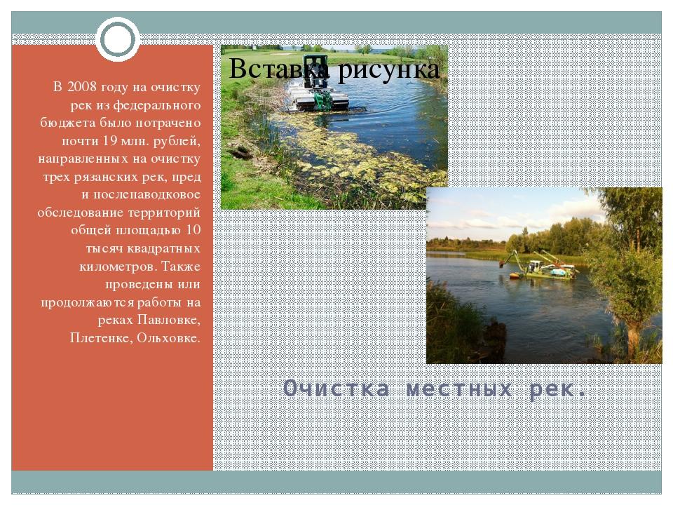 Очистка местных рек. В 2008 году на очистку рек из федерального бюджета было...
