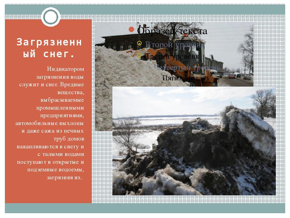 Загрязненный снег. Индикатором загрязнения воды служит и снег. Вредные вещест...