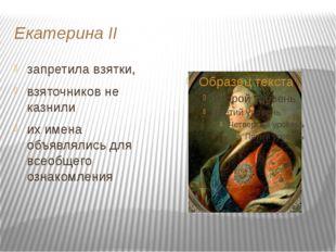 Екатерина II запретила взятки, взяточников не казнили их имена объявлялись дл