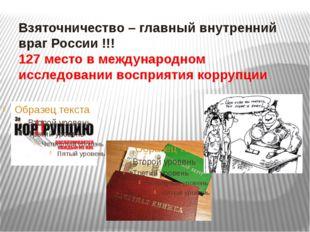 Взяточничество – главный внутренний враг России !!! 127 место в международном