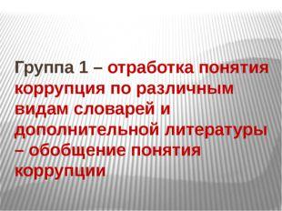 Группа 1 – отработка понятия коррупция по различным видам словарей и дополнит