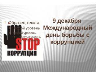 9 декабря Международный день борьбы с коррупцией