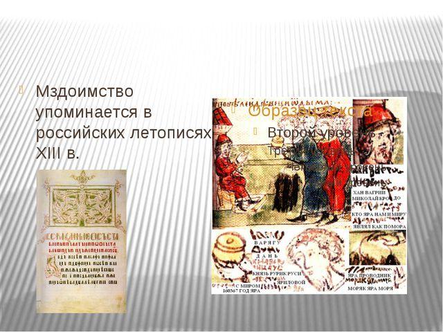 Мздоимство упоминается в российских летописях XIII в.