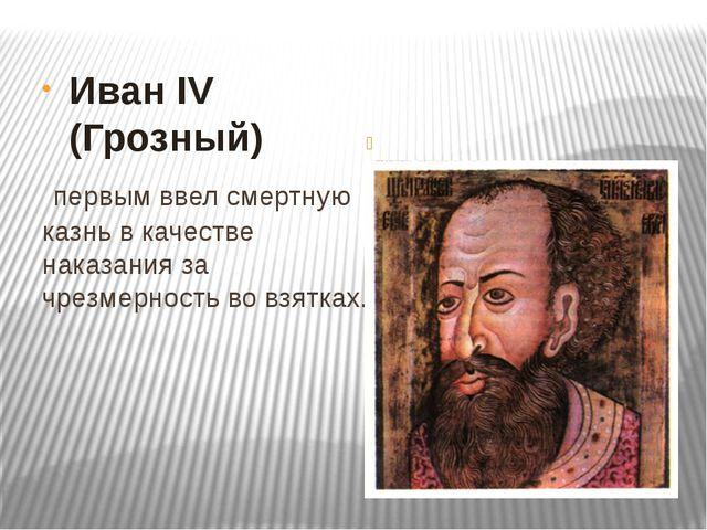 Иван IV (Грозный) первым ввел смертную казнь в качестве наказания за чрезмер...
