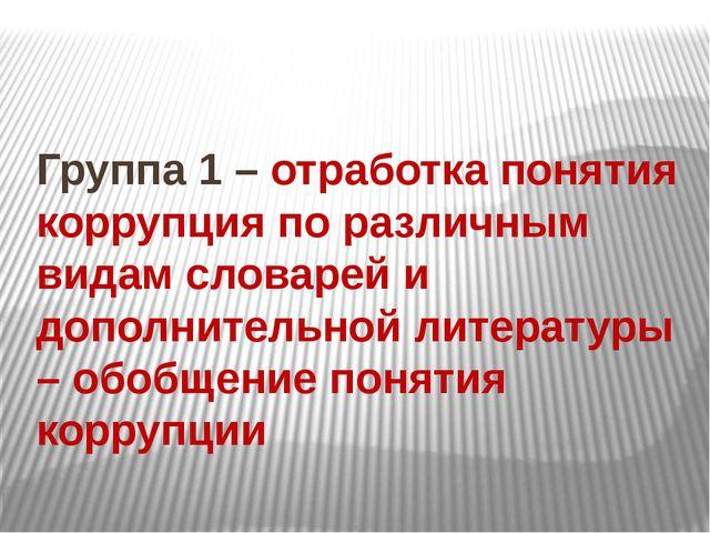 Группа 1 – отработка понятия коррупция по различным видам словарей и дополнит...