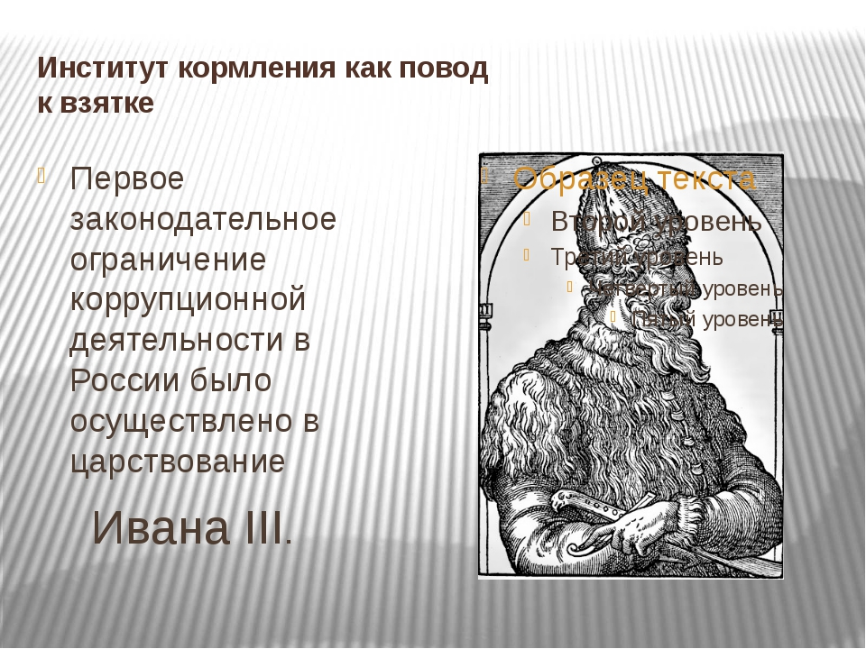 Институт кормления как повод к взятке Первое законодательное ограничение корр...